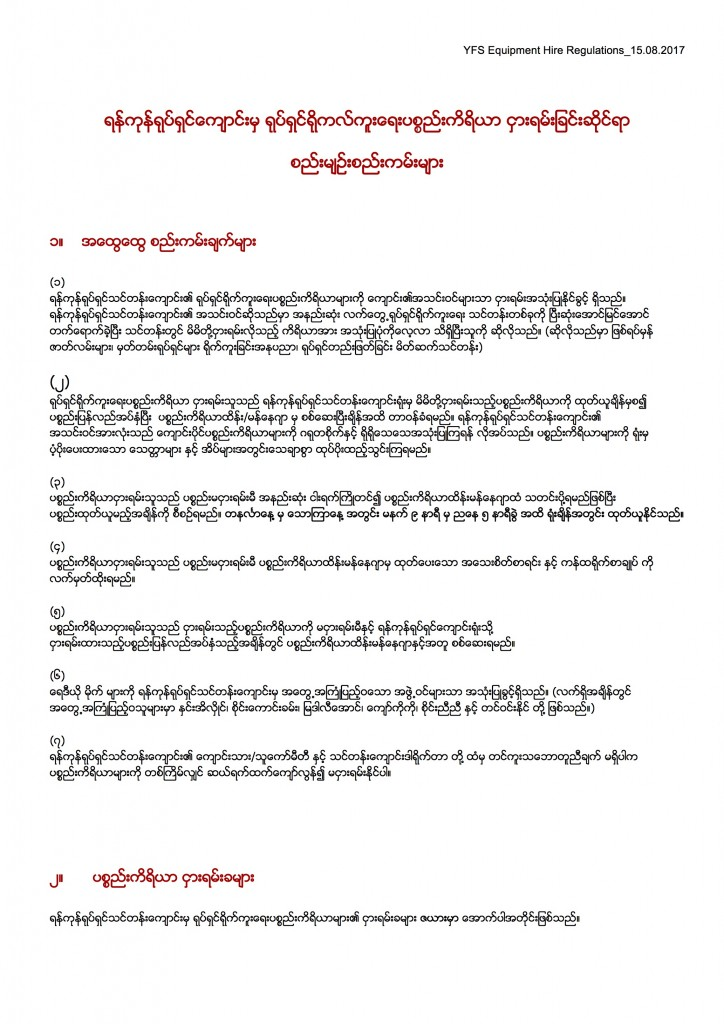 1 YFS Equipments' Hire Rules _Burmese