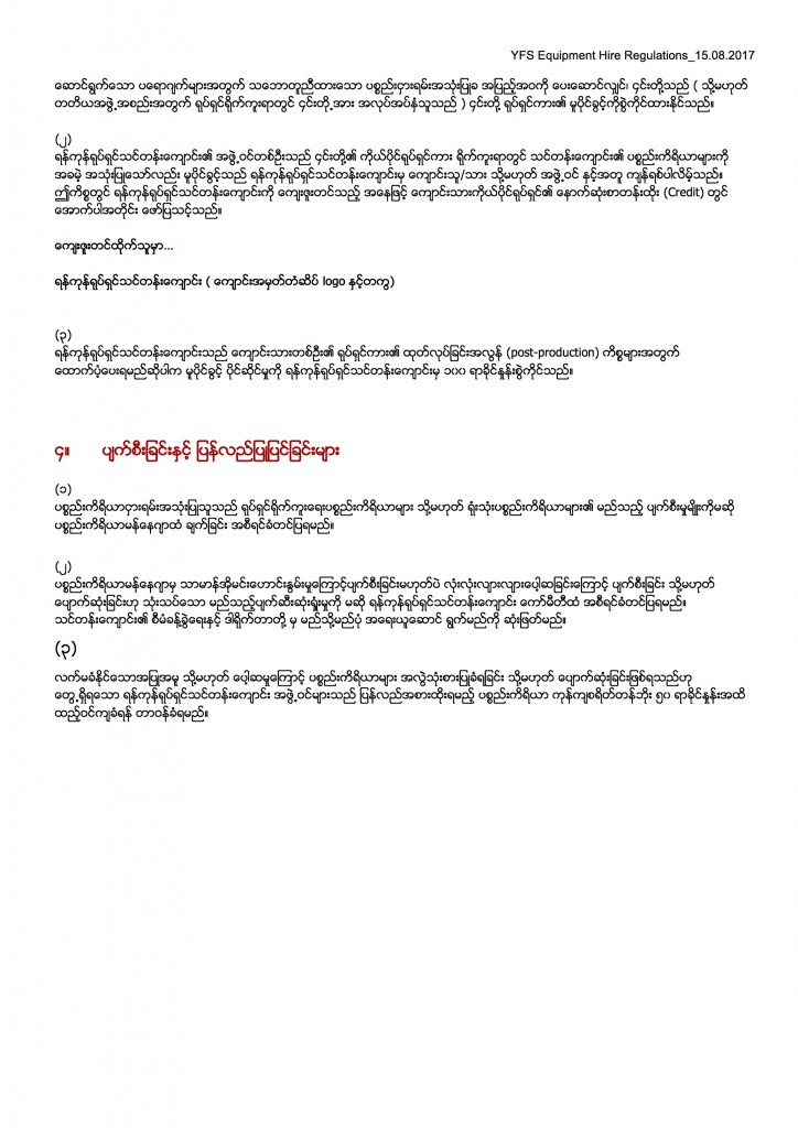 3 YFS Equipments' Hire Rules _Burmese