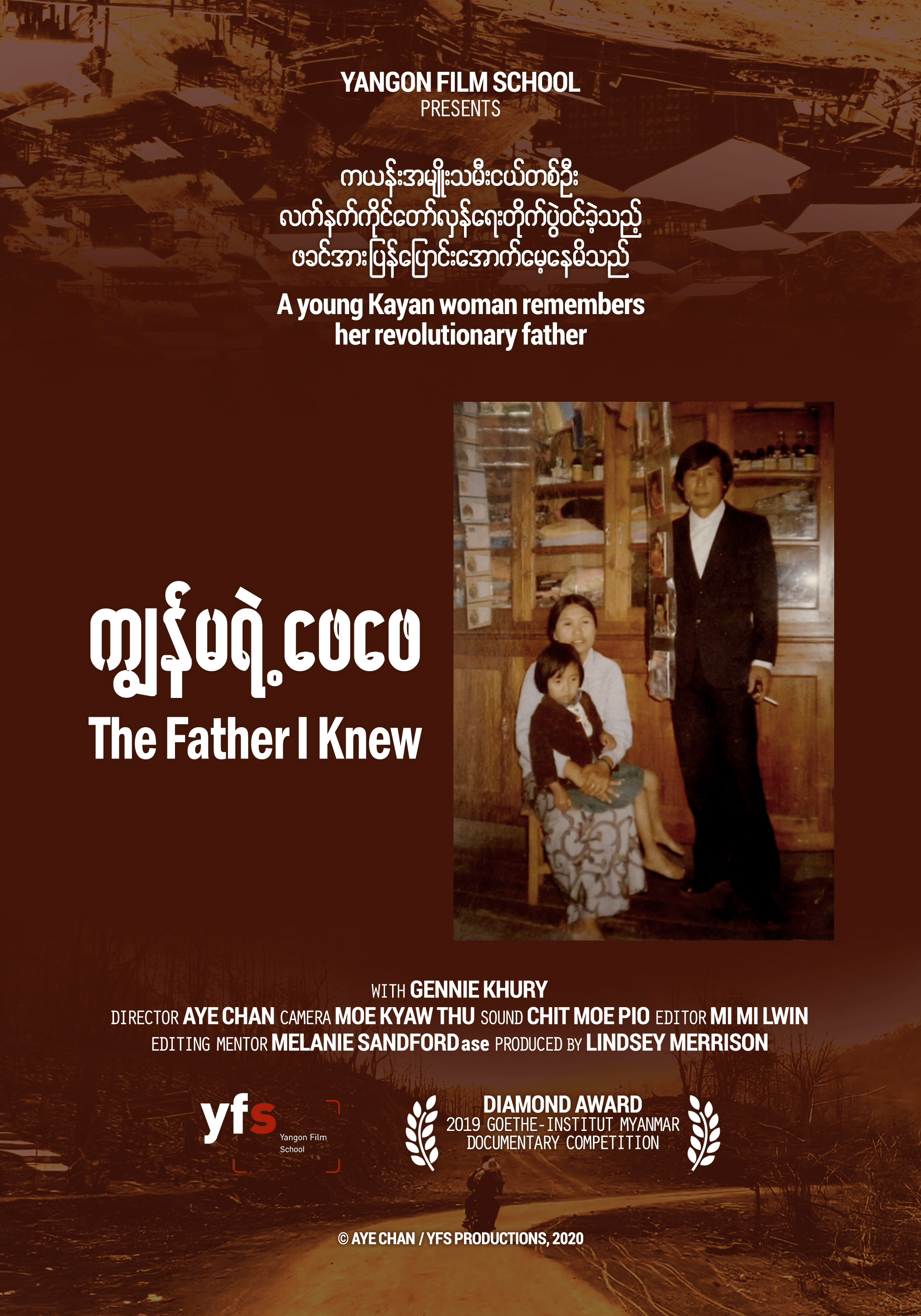YFS2020D_poster_THE FATHER I KNEW_FD